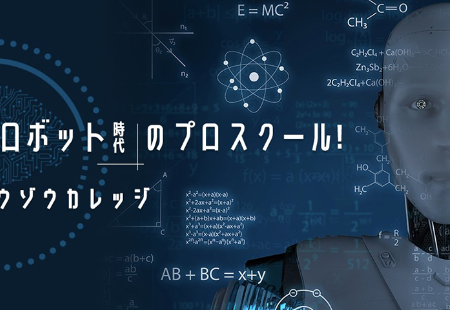 大阪電子専門学校 大阪電子専門学校 Webサイト
