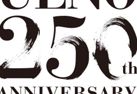 大丸松坂屋百貨店 松坂屋上野店開店250周年ロゴ