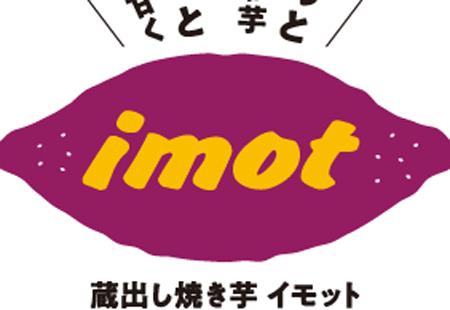 イモットロゴ