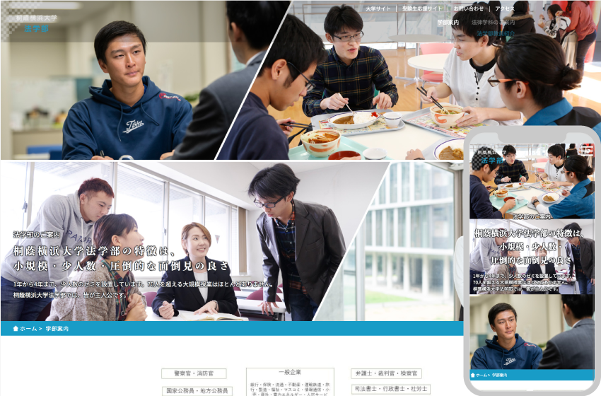 キャンパス スマート 蔭 横浜 桐 大学